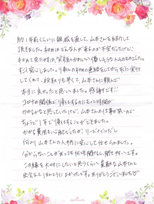 この縁を大切にしたいと思うくらい素敵な山本さんと出会えて本当によかったです